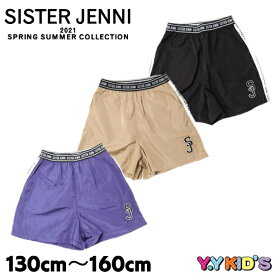 【SALE セール】 SISTER JENNI シスタージェニー ショートパンツ 2021 夏物 (130cm/140cm/150cm/160cm) ロゴゴムサイドラインショートパンツ メール便可