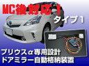 前期型・後期型・G's 対応! プリウスα 専用設計ドアミラー自動格納装置「タイプ1」