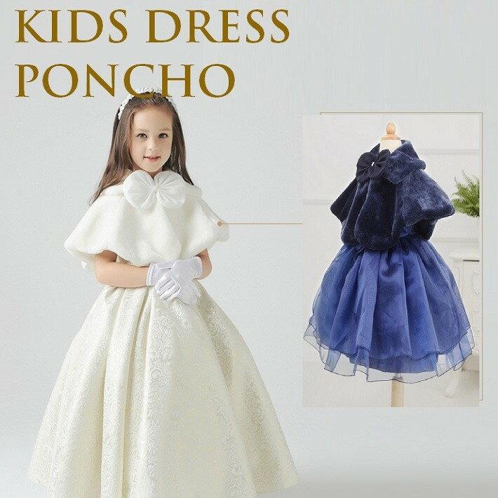 12月26日再入荷 kids girls 子どもポンチョ 子供ケープ 子供ドレス ポンチョ ボレロ