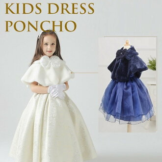 Child 1 year old - 14 years old ホワイトネイビ of the kids girls child poncho child cape child dress poncho bolero fur bolero poncho cardigan cape four circle girls kids child wedding ceremony Seven-Five-Three Festival presentation banquet party woman