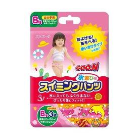 【数量限定】グーン GOO.N スイミングパンツ 女の子用 Bigサイズ 1パック3枚入 エリエール 子供用オムツ 紙おむつ 12kg以上 ピンク 水遊び用 大王製紙