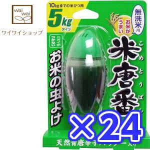 【送料無料】米唐番無洗米5kgX24個 エステー