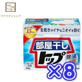 【送料無料(一部地域を除く)】部屋干しトップ 除菌EX 900gX8個 洗濯用洗剤粉末 ライオン