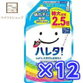 【送料無料】トップ ハレタ つめかえ用 900gX12袋 洗濯用洗剤液体 ライオン