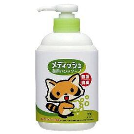 【数量限定】メディッシュ薬用ハンドソープポンプ250ml牛乳石鹸※おひとり様1本まで!!