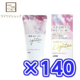 【送料無料】Lightee (ライティー) ハミガキ ホワイトローズミント 53gX140本 ライオン 歯磨き粉