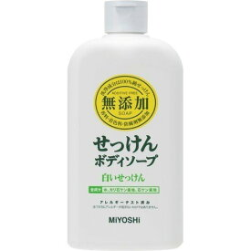 ミヨシ石鹸 無添加 ボディソープ 白いせっけん 本体 400ml