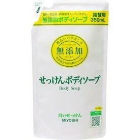 ミヨシ石鹸 無添加 ボディソープ 白いせっけん つめかえ用 350ml
