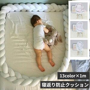 寝返り防止 クッション 赤ちゃん ベビーベッド 寝返りクッション 添い寝 1M 3本編み 寝返り防止 クッションノットクッション ベビー ベッドガード クッション ベッドサイド サイドガード ベ