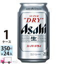 送料無料 アサヒ ビール スーパードライ 350ml 24缶入 1ケース (24本)