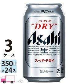 送料無料 アサヒ ビール スーパードライ 350ml 24缶入 3ケース (72本)