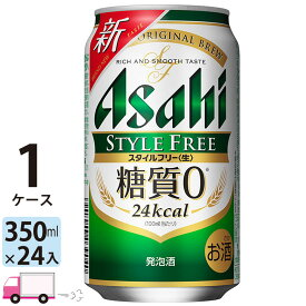 送料無料 アサヒ ビール スタイルフリー 350ml ×24缶入 1ケース (24本)