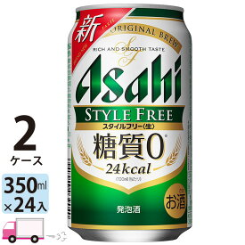 送料無料 アサヒ ビール スタイルフリー 350ml ×24缶入 2ケース (48本)