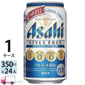 送料無料 アサヒ ビール スタイルフリーパーフェクト 350ml ×24缶入 1ケース (24本)
