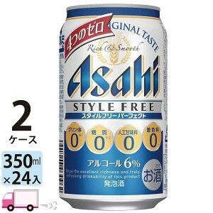 送料無料 アサヒ ビール スタイルフリーパーフェクト 350ml ×24缶入 2ケース (48本)