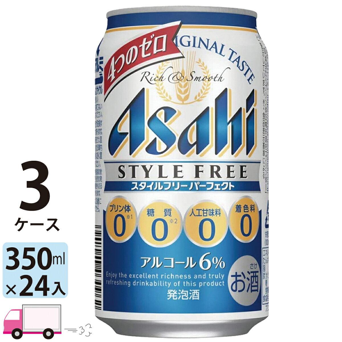 送料無料 アサヒ ビール スタイルフリーパーフェクト 350ml ×24缶入 3ケース (72本)