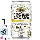 送料無料 キリン ビール 淡麗 極上(生) 350ml ×24缶入 1ケース (24本)