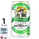 送料無料 キリン ビール 淡麗 グリーンラベル 350ml ×24缶入 1ケース (24本)