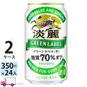 送料無料 キリン ビール 淡麗 グリーンラベル 350ml ×24缶入 2ケース (48本)