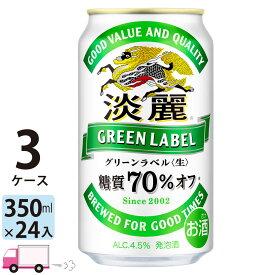 送料無料 キリン ビール 淡麗 グリーンラベル 350ml ×24缶入 3ケース (72本)