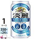 キリン ビール 淡麗 プラチナダブル 350ml ×24缶入 1ケース (24本)
