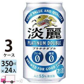 送料無料 キリン ビール 淡麗 プラチナダブル 350ml ×24缶入 3ケース (72本)