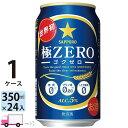 送料無料 サッポロ ビール 極ZERO ゴクゼロ 350ml 24缶入 1ケース (24本)