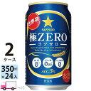 送料無料 サッポロ ビール 極ZERO ゴクゼロ 350ml 24缶入 2ケース (48本)