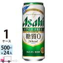 送料無料 アサヒ ビール スタイルフリー 500ml ×24缶入 1ケース (24本)