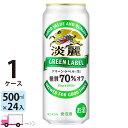 キリン ビール 淡麗 グリーンラベル 500ml ×24缶入 1ケース (24本)