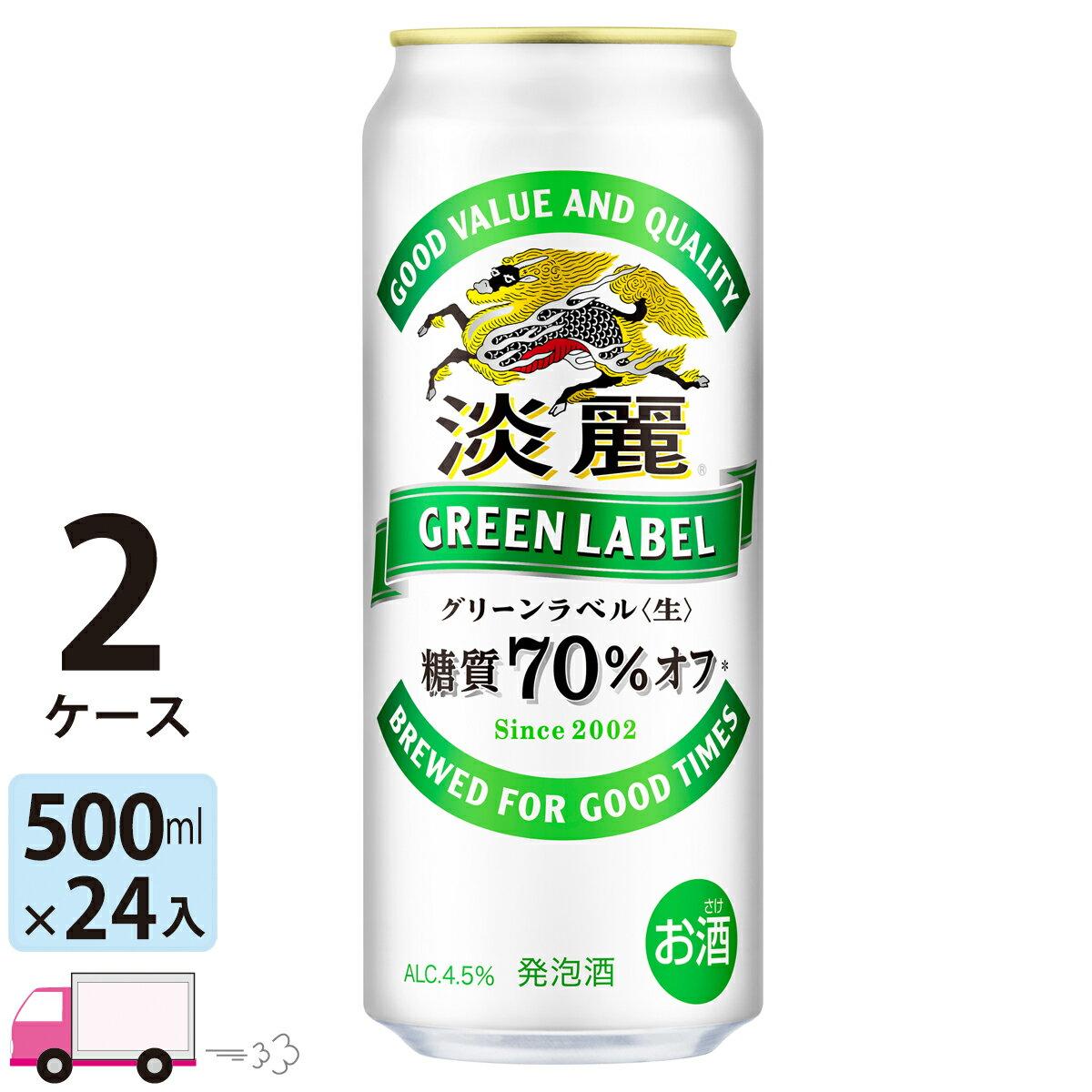 送料無料 キリン ビール 淡麗 グリーンラベル 500ml ×24缶入 2ケース (48本)
