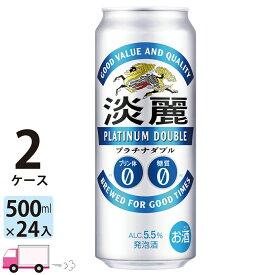 送料無料 キリン ビール 淡麗 プラチナダブル 500ml ×24缶入 2ケース (48本)