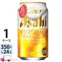 送料無料 アサヒ ビール クリアアサヒ 350ml 24缶入 1ケース (24本)