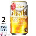 送料無料 アサヒ ビール クリアアサヒ 350ml 24缶入 2ケース (48本)