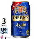 送料無料 アサヒ ビール クリアアサヒ プライムリッチ 350ml 24缶入 3ケース (72本)