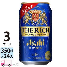 送料無料 アサヒ ビール ザ・リッチ 350ml 24缶入 3ケース (72本)