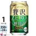 送料無料 アサヒ ビール クリアアサヒ 贅沢ゼロ 350ml 24缶入 1ケース (24本)