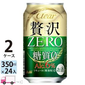 送料無料 アサヒ ビール クリアアサヒ 贅沢ゼロ 350ml 24缶入 2ケース (48本)