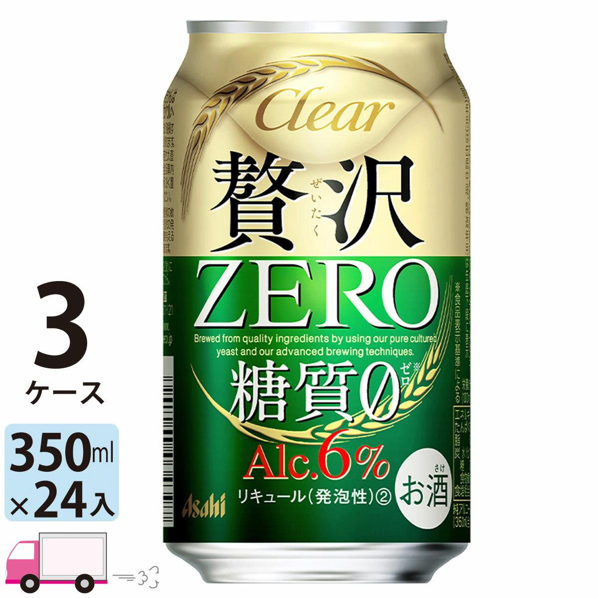 送料無料 アサヒ ビール クリアアサヒ 贅沢ゼロ 350ml 24缶入 3ケース (72本)