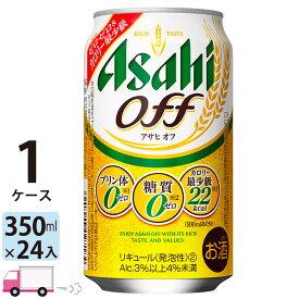 送料無料 アサヒ ビール オフ 350ml 24缶入 1ケース (24本)