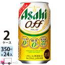 送料無料 アサヒ ビール オフ 350ml 24缶入 2ケース (48本)