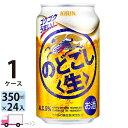 送料無料 キリン ビール のどごし生 350ml 24缶入 1ケース (24本)
