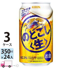 送料無料 キリン ビール のどごし生 350ml 24缶入 3ケース (72本)
