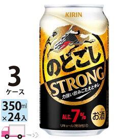 送料無料 キリン ビール のどごし ストロング 350ml 24缶入 3ケース (72本)