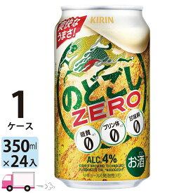 送料無料 キリン ビール のどごし ZERO 350ml 24缶入 1ケース (24本)