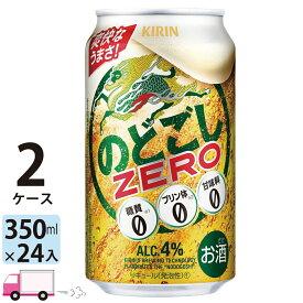 送料無料 キリン ビール のどごし ZERO 350ml 24缶入 2ケース (48本)