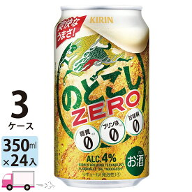 送料無料 キリン ビール のどごし ZERO 350ml 24缶入 3ケース (72本)