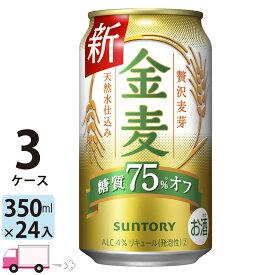 送料無料 サントリー ビール 金麦 糖質75%オフ 350ml 24缶入 3ケース (72本)