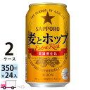 送料無料 サッポロ ビール 麦とホップ 350ml 24缶入 2ケース (48本)