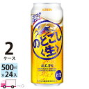 送料無料 キリン ビール のどごし生 500ml 24缶入 2ケース (48本)